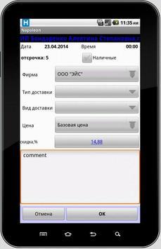 """Мобильная торговля """"Наполеон"""" apk screenshot"""