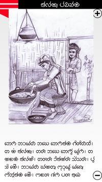Chakma Folktales চাংমা পচ্ছন apk screenshot