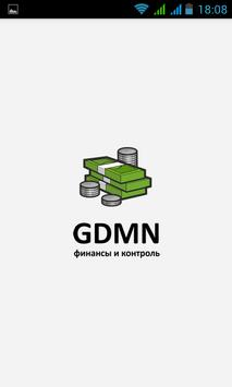 GDMN Финансы и контроль poster