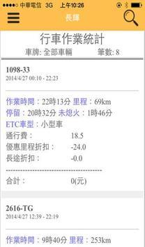 CHITC Mobile apk screenshot