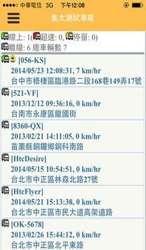 車隊監控中心 apk screenshot