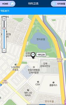 야미고프 apk screenshot