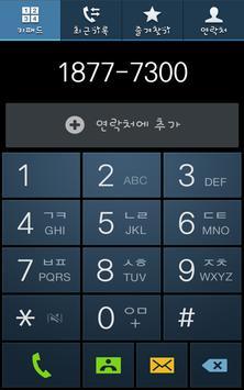 멀티한솔 apk screenshot