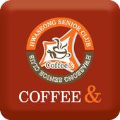 커피앤 화성시니어클럽 icon