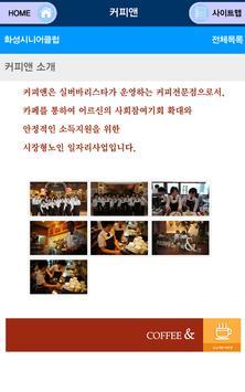 커피앤 화성시니어클럽 apk screenshot