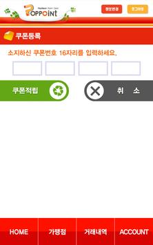 팝포인트 apk screenshot