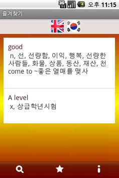 English - Korean Dictionary apk screenshot