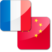 French - Chinese Dictionary icon