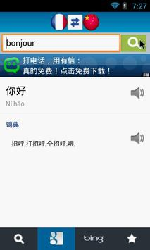 French - Chinese Dictionary apk screenshot