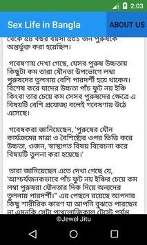 Sex Life in Bangla apk screenshot