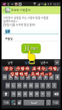 우리의 기린문자 apk screenshot