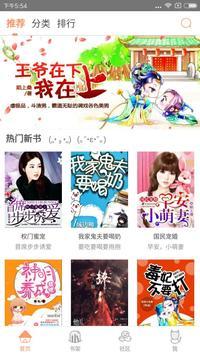 话本小说 poster