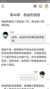 话本小说 apk screenshot