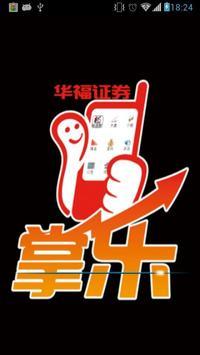 华福掌乐大智慧版 poster