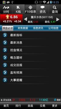 华福掌乐大智慧版 apk screenshot