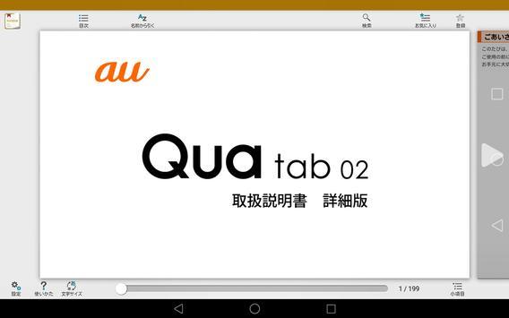 Qua tab 02 Basic Manual apk screenshot