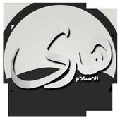هدى الإسلام الموسوعة الاسلامية icon