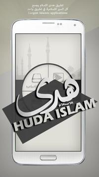 هدى الإسلام الموسوعة الاسلامية poster