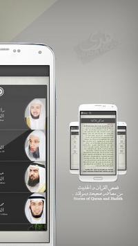 هدى الإسلام الموسوعة الاسلامية apk screenshot