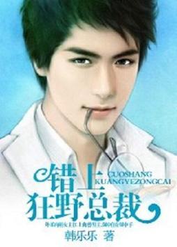 最新总裁小说大全【简繁】 poster