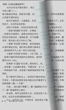 最新总裁小说大全【简繁】 apk screenshot