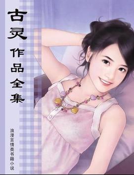 古灵浪漫言情作品集【简繁】 poster