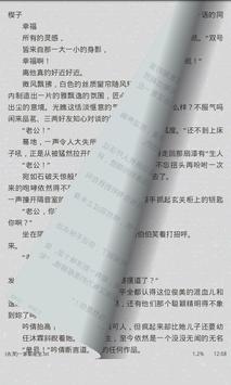 古灵浪漫言情作品集【简繁】 apk screenshot