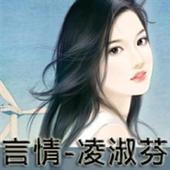 凌淑芬言情作品集[简繁] icon
