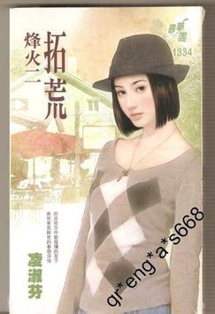 凌淑芬言情作品集[简繁] poster
