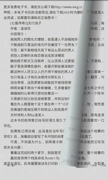 凌淑芬言情作品集[简繁] apk screenshot