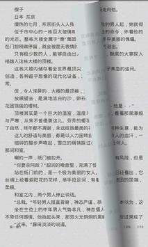 典心精品言情合集【简繁】 apk screenshot