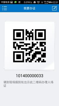 XiaMen Stone Fair apk screenshot