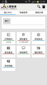 人類智庫 apk screenshot