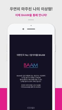 BAAM poster