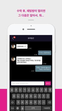 BAAM apk screenshot