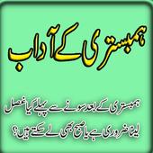 Humbistari Kay Aadab Top icon