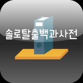 솔로탈출백과사전-채팅,랜덤채팅,소개팅 모음 icon