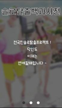 솔로탈출백과사전-채팅,랜덤채팅,소개팅 모음 poster