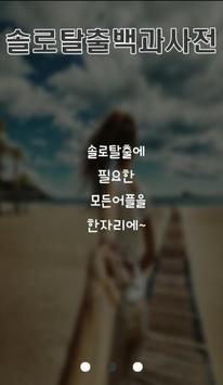 솔로탈출백과사전-채팅,랜덤채팅,소개팅 모음 apk screenshot