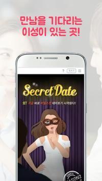 유부닷컴-랜덤채팅,채팅,만남 poster