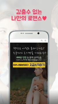 유부닷컴-랜덤채팅,채팅,만남 apk screenshot