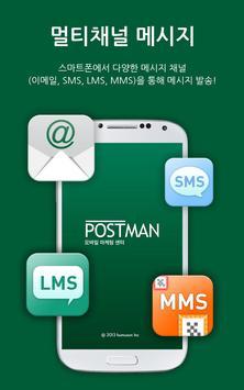 POSTMAN apk screenshot