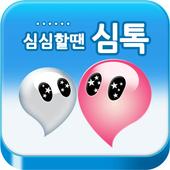 심톡 : 무료채팅,영상채팅,화상채팅 icon