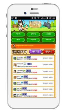 헌트쿡 친구추가 apk screenshot