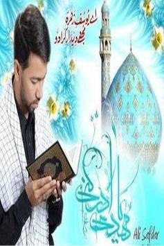 Ali Safdar apk screenshot