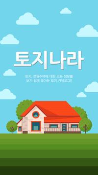토지나라 apk screenshot