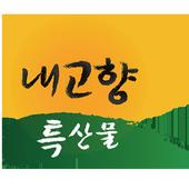 내고향특산물 최부성 icon