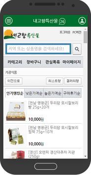 내고향특산물 최부성 apk screenshot