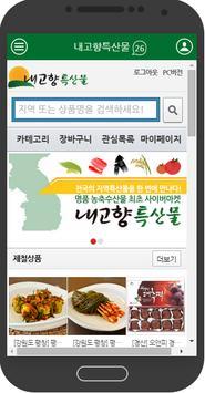 내고향특산물 최부성 poster