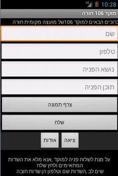 מוקד 106 חורה apk screenshot